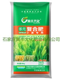 多元复合肥(小麦专用)